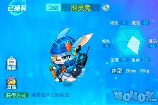 超级精灵手表探员兔怎么得 探员兔位置及捕捉方法