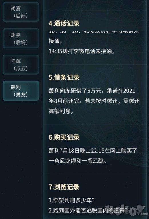 犯罪大师南昌市绑架案答案解析 7月20日突发案件凶手是谁