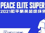 和平精英2021超级杯空投嘉年华赛程表 超级杯空投嘉年华时间表