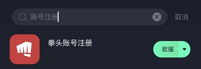 云顶之弈手游S5.5下载/账号注册/防卡顿保姆级教程
