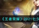 王者荣耀2021七夕节返场皮肤 2021年七夕节哪些皮肤返场
