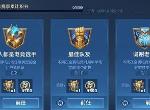 王者荣耀电竞积分怎么得 全民电竞积分点券获取方法