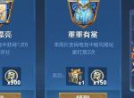 王者荣耀全民电竞中怎么打赏2次 给同局玩家打赏两次方法