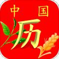 清晰中国日历